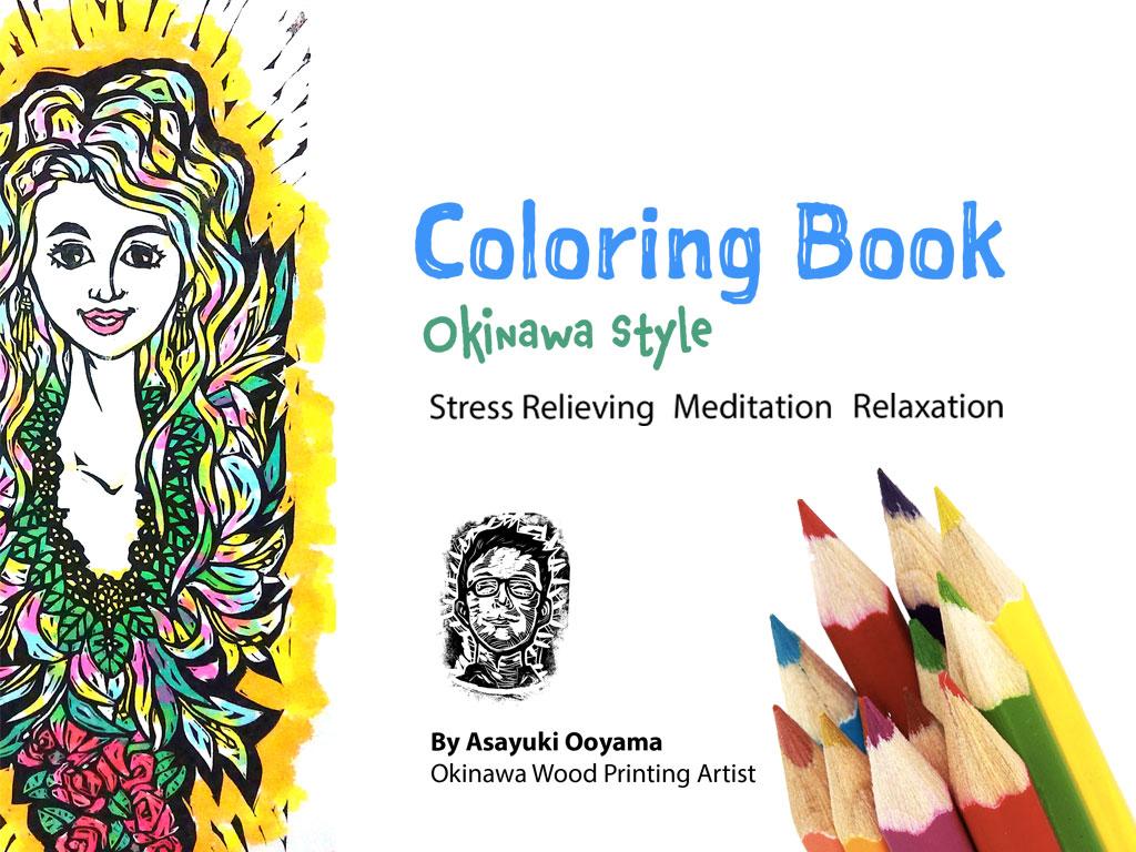 Asayuki Ooyama Adult Coloring Book