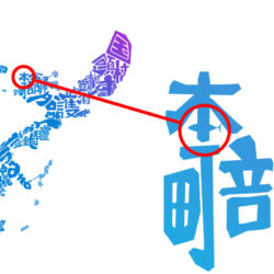 Secret In The Map #2: The Fish In Motobu