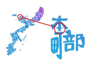 Okinawa Map Motobu