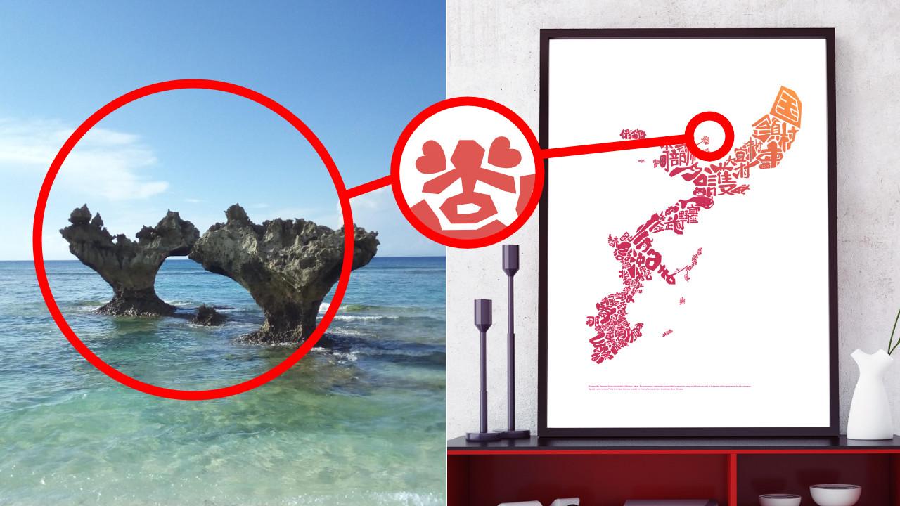 Heart Rock Kouri Island Okinawa Japan