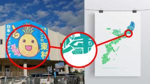Secret in Okinawa Map #7 The pineapple in Higashi Village
