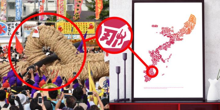 Okinawa Style Tug of War