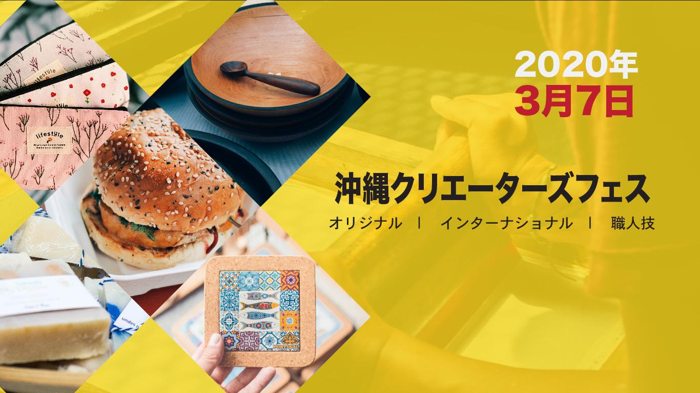 沖縄クリエーターズフェス